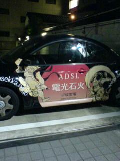 car_denko.jpg